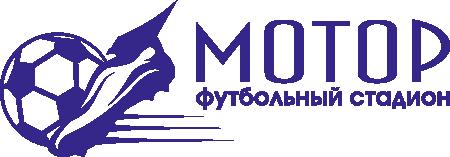 стадион МОТОР